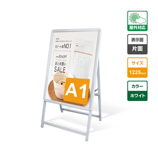 A型看板で市場最安値に挑戦 価格も質も最高品質の看板です 買い取り 送料無料 看板 グリップA サイズ:A1 片面 立て看板 スタンド看板 A看板 店舗用看板 法人名義:代引可 屋外看板 グリップ式A型看板 W640mm×H1225mm A型看板 WHA1-S ポスター入れ替え式 前面開閉式 片面看板 A1 ホワイト 現品