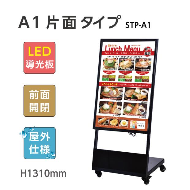 (スタンド付きLEDライトパネル看板)看板 防水 店舗用看板 LED照明入り看板 内照式 屋外対応 LEDライトパネルスタンド看板 W635mm×H1310mm (代引不可) CH-A1
