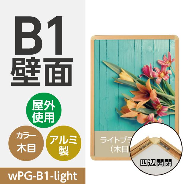 壁付グリップ式ポスターフレーム 新色 屋外使用 B1サイズ W780mm×H1080mm WPG-B1 新色 看板 ポスターフレーム 壁付きパネル 壁付け看板 額縁 店舗用壁付け看板 簡単入れ替え四辺開閉式 法人名義:代引可 ライトブラウン 卓越