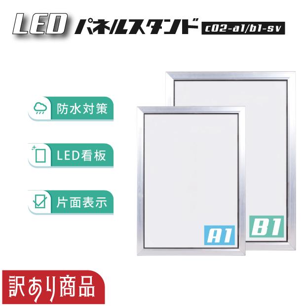 【訳あり商品】LEDパネルスタンド A1 / B1サイズ シルバー 防水対応 屋外使用可 在庫限り(c01)