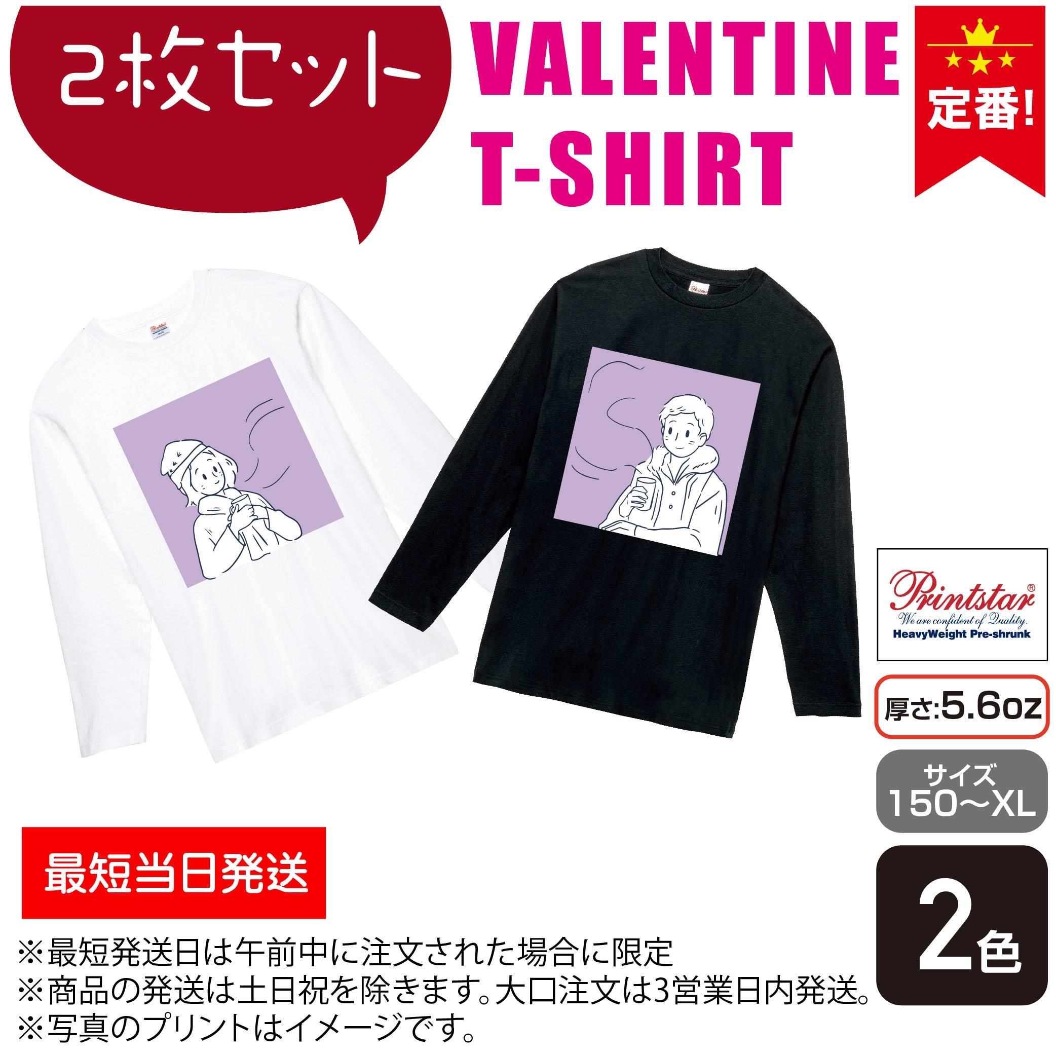 激安 バレンタイン2枚セット ラッピング無料 tシャツ 送料無料 選べる2色 あい ペア ペアルック カップル 恋人 長袖 2枚セット 結婚祝い 女性 くっつくハート 彼女 lt102-b105 おもしろ 妻 彼氏 プレゼント ペアTシャツ 爆売り