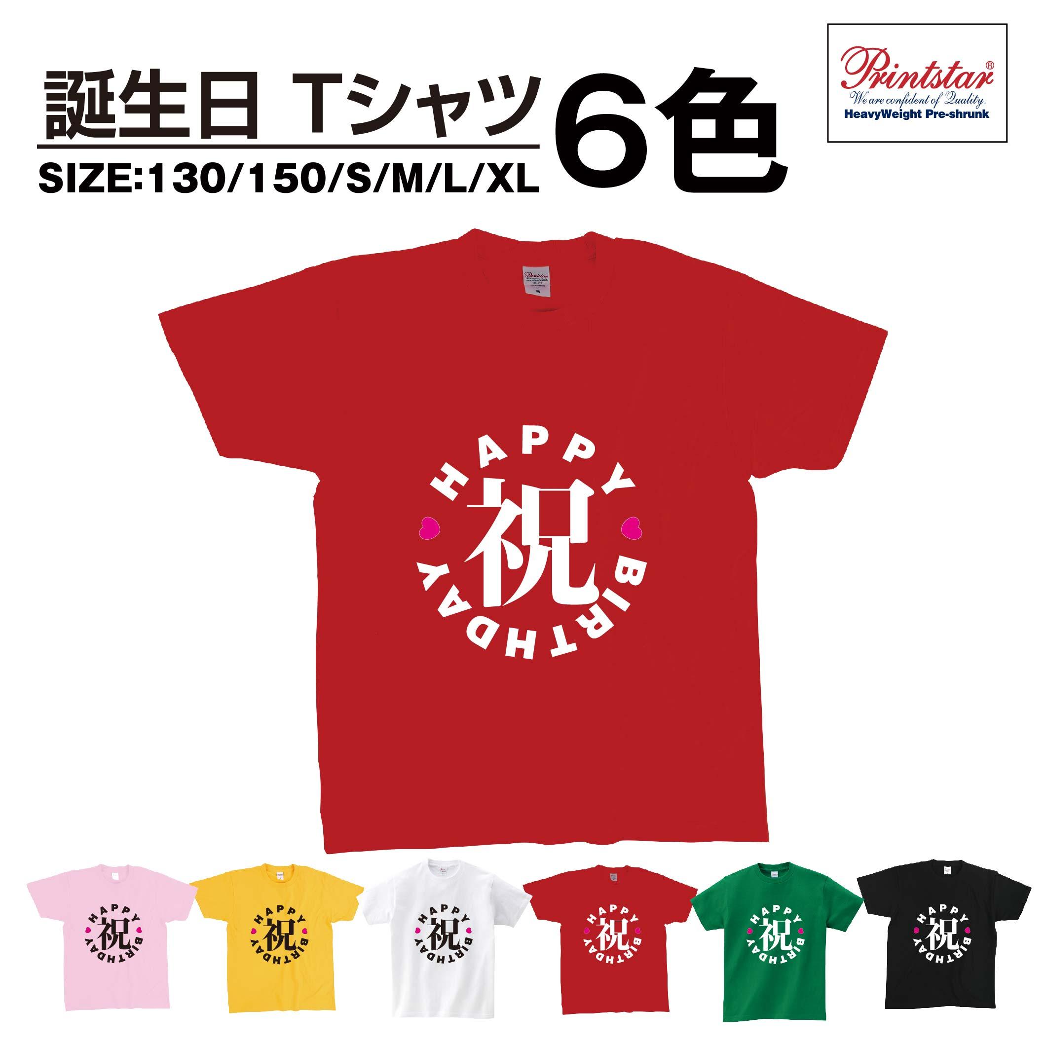 バースデーTシャツ おしゃれプレゼント メーカー直送 送料無料 選べる6色 祝 誕生日 バースデイ メンズ 日本製 レディース キッズ おもしろtシャツ お祝い 誕生日プレゼント祝 大人 Tシャツ Shirts 半袖 子供 T プリントTシャツt085-t05