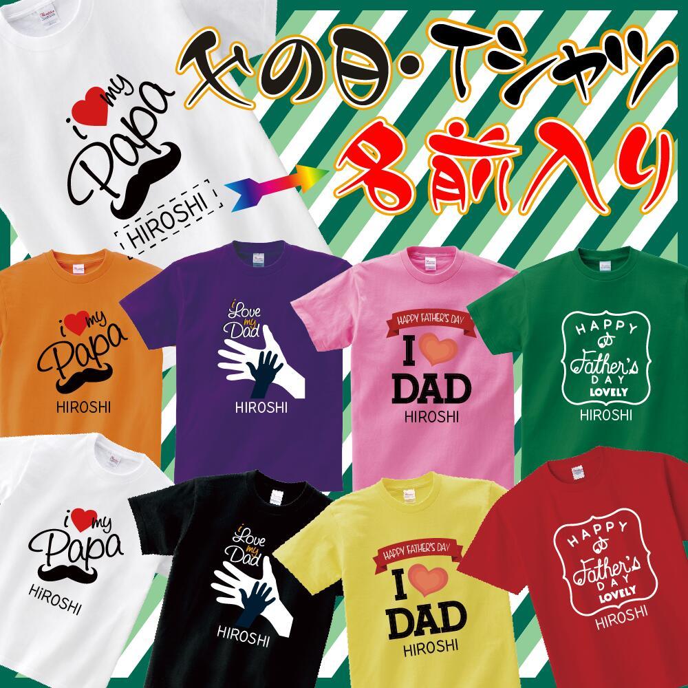 楽天市場 父の日 名入り 文字 プレゼント 服 ギフト 実用的 21 父の日tシャツ 特集 おもしろtシャツ おもしろ プレゼント 送料無料 オリジナル Bestsign