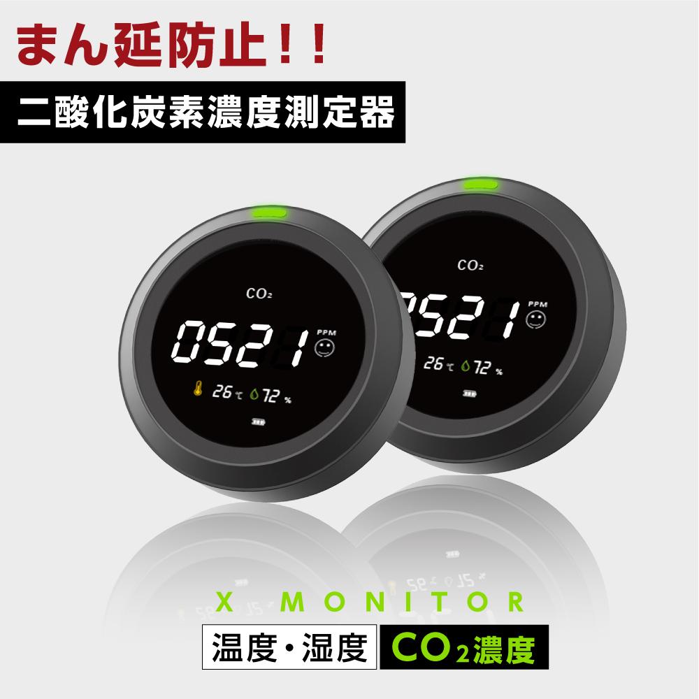 高精度 CO2センサー 濃度測定 二酸化炭素 濃度 測定器 CO2メーターモニター 注目ブランド 空気質モニター 空気品質 空気質検知器 アラート付き 助成金あり お得2SET 卓上型 保証 二酸化炭素計測器 リアルタイム監視 仕入れ価格 コンパクト xmonitor-r1-2set 5倍ポイント NDIR方式 二酸化炭素濃度計 センサー 空気汚染 co2センサー あす楽