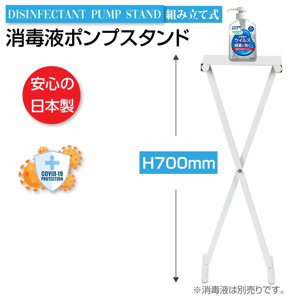 ウイルス対策 衛生管理に最適な消毒液スタンド 訳あり 希少 あす楽 送料無料 日本製 アルコール消毒液 組み立て式 aps-s700 衛生用品 アルコールスタンド ポンプスタンド ポンプ台