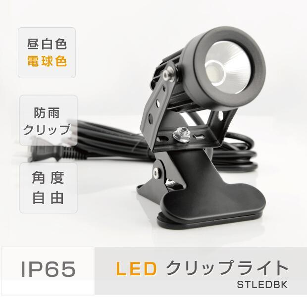照明 イーゼル 黒板 スタンド看板等の看板用照明 LED照明を採用したコンパクトサイズのシンプルなライトです 防水防雨加工済みなので屋外での使用が可能 あす楽 クリップライト LED スポットライト 開店記念セール 防水 電球色 3000K 昼白色 小型 デスクライト cpled5 キッチン照明 照明器具 看板用ライト インテリア 作業ライト ◇限定Special Price スポット コード3m ダウンライト 電気スタンド 看板照明 6500k