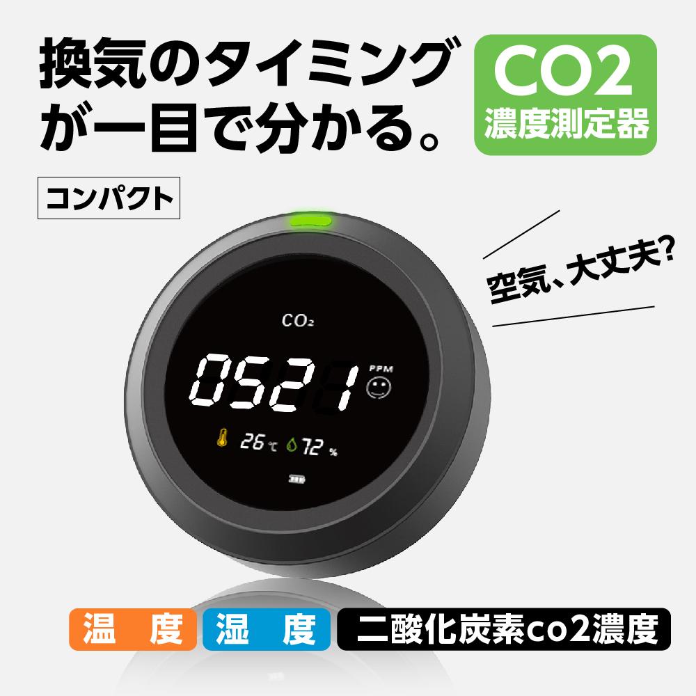 高精度 CO2センサー 濃度測定 二酸化炭素 公式ショップ 濃度 測定器 CO2メーターモニター 空気質モニター 空気品質 空気質検知器 アラート付き 祝日 仕入れ価格 リアルタイム監視 二酸化炭素濃度計 二酸化炭素計測器 卓上型 空気汚染 あす楽 センサー NDIR方式 コンパクト co2センサー 5倍ポイント xmonitor-r1n