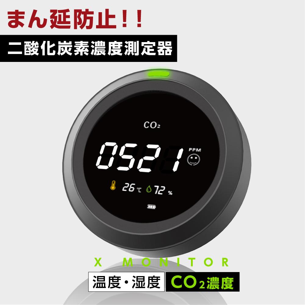 高精度 CO2センサー 濃度測定 二酸化炭素 濃度 測定器 CO2メーターモニター 空気質モニター 新作 空気品質 空気質検知器 アラート付き CO2メーター 二酸化炭素メーター CO2モニター 仕入れ価格 NDIR方式 二酸化炭素濃度計 卓上型 あす楽 リアルタイム監視 co2センサー 空気汚染 センサー xmonitor-r1 並行輸入品 二酸化炭素計測器 コンパクト 5倍ポイント
