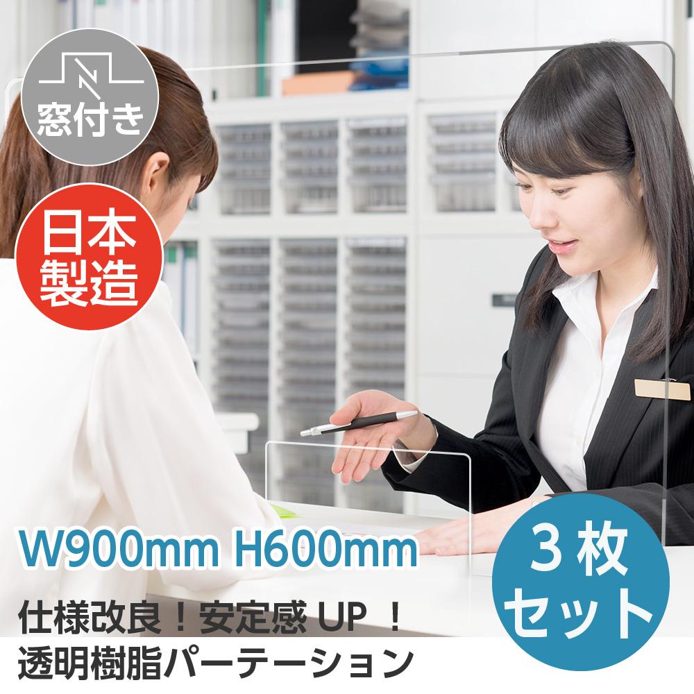 コロナウイルス対策 飛沫感染防止 設置簡単! [3枚セット][日本製] 透明 アクリルパーテーション 窓付き W900×H600mm アクリルキャスト板 飛沫防止 透明 デスクパーテーション デスク用仕切り板 ウイルス対策 衝立 飲食店 オフィス 学校 病院 薬局 組立式 [受注生産、返品交換不可] pep-r9060m-3set