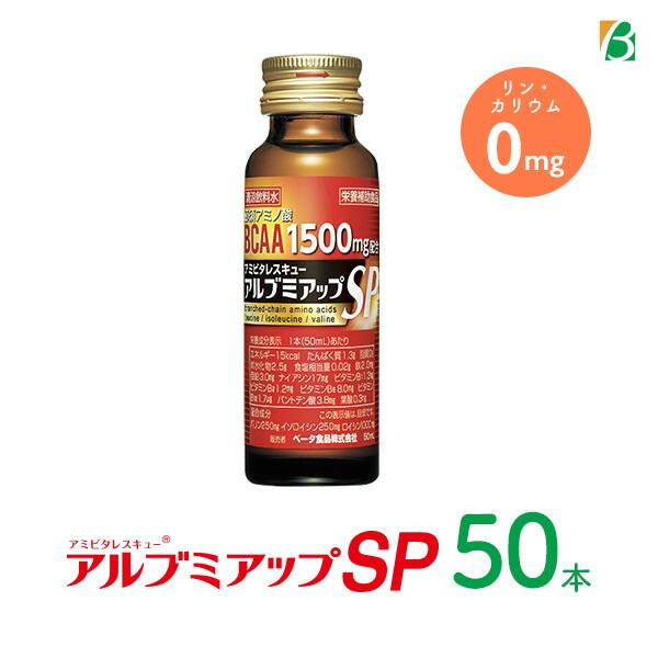 アルブミアップSP 50ml×50本 送料無料