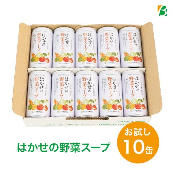 【初回限定】はかせの野菜スープ お試し185g×10缶 7種の国産野菜 送料無料 無添加 野菜のみのやさしい自然な味 キャッシュレス ポイント還元