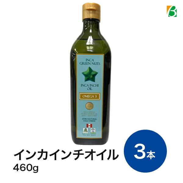 無農薬栽培のインカグリーンナッツのみを使用 入手困難 α‐リノレン酸約50%含有 商品 γ‐トコフェロール ビタミンE も豊富で 健康と美容に役立つオイル アルコイリスカンパニー インカグリーンナッツ インカインチオイル 3本セット 配合 美容 a-リノレン酸 オメガ3脂肪酸 送料無料 サチャインチオイル 460g
