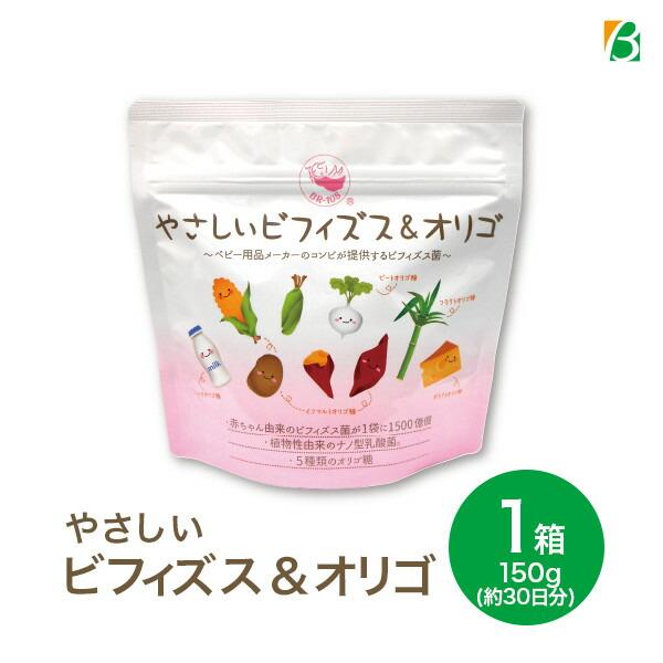 やさしいビフィズス&オリゴ 150g(約30日分) ビフィズス菌 オリゴ糖 乳酸菌 送料無料 キャッシュレス ポイント還元