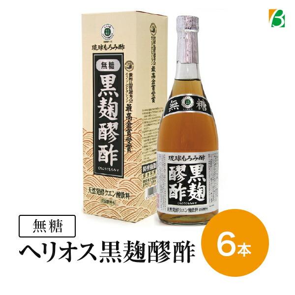 ヘリオス酒造 黒麹醪酢 無糖 720ml×6本セット 送料無料 キャッシュレス ポイント還元