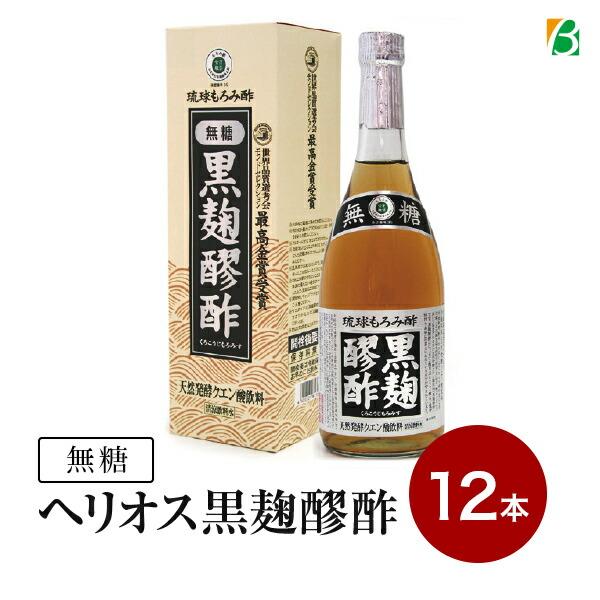 ヘリオス酒造 黒麹醪酢 無糖 720ml×12本セット 送料無料 キャッシュレス ポイント還元