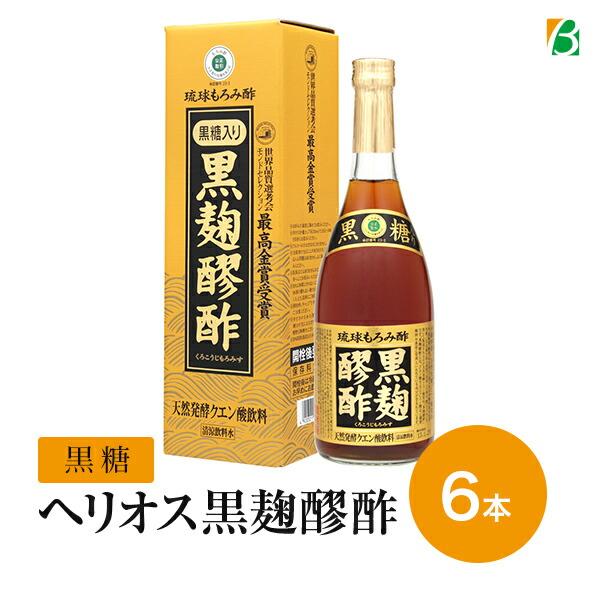 ヘリオス酒造 黒麹醪酢 黒糖入り 720ml×6本セット 送料無料