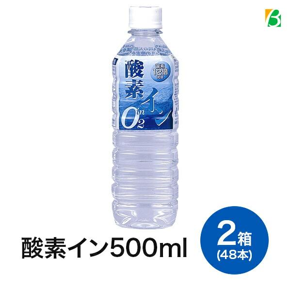 年内出荷最終は12月24日(火)迄 奥長良川名水 酸素イン 2箱セット(500ml×48本) 産地直送 送料無料 キャッシュレス ポイント還元
