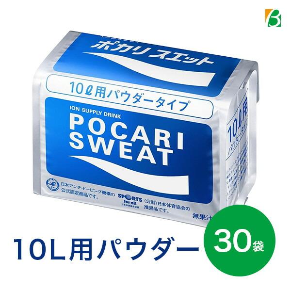 大塚製薬 ポカリスエット 10L用パウダー(粉末)×3ケース(30袋) 送料無料
