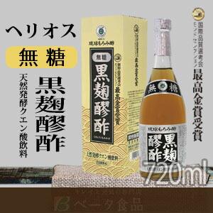 ヘリオス酒造 黒麹醪酢 無糖 720ml×12本セット 送料無料