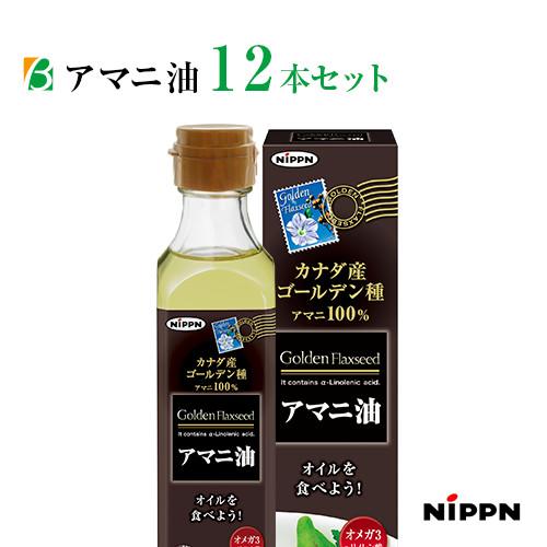 ニップン(日本製粉)アマニ油 186g×12本セット 亜麻仁油 あまに油 アマニオイル オメガ3 オイル α-リノレン酸 送料無料 キャッシュレス ポイント還元