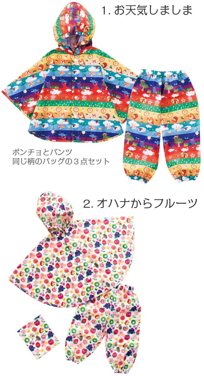 The fashion poncho underwear rain jacket that child colorful rain snow ソルビィ  90cm 100cm child of the fruit kids baby boy woman is pretty from