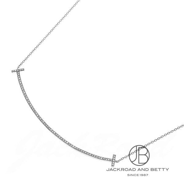 ティファニー TIFFANY&Co. Tスマイルペンダント ネックレス ダイヤモンド K18WG ラージ 33823304 34946051 新品 ジュエリー ブランドジュエリー