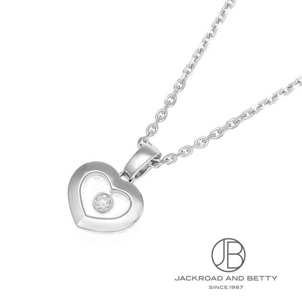 ショパール CHOPARD ハッピーダイヤモンド アイコンネックレス 79A054-1001 新品 ジュエリー ブランドジュエリー