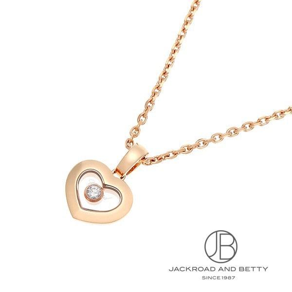 ショパール CHOPARD ハッピーダイヤモンド アイコンネックレス 79A054-5001 新品 ジュエリー ブランドジュエリー