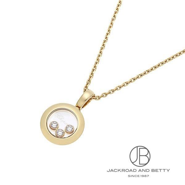 ショパール CHOPARD ハッピーダイヤモンド アイコン ネックレス 79A611-0001 新品 ジュエリー ブランドジュエリー