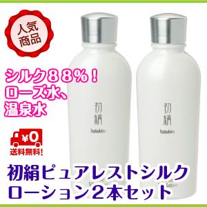 初絹ピュアレストシルクローション2本セット◆選べる♪おまけ付◆初絹 アーダン シルク 化粧品