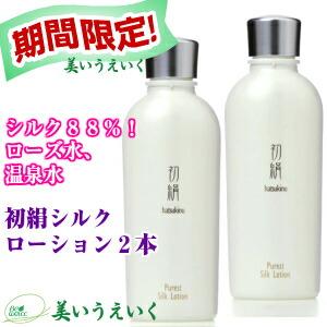 ■期間限定■550円クーポン付◆初絹ピュアレストシルクローション2本セット 初絹 アーダン シルク 化粧品