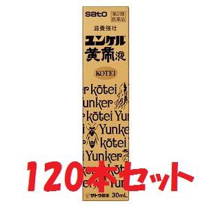 (120個セット)(第2類医薬品)ユンケル黄帝液 30ml×120本
