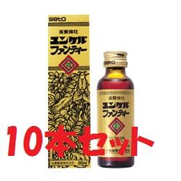 (10個セット)(第2類医薬品)ユンケルファンティー 50ml×10本セット