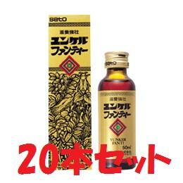 (20個セット)(第2類医薬品)ユンケルファンティー 50ml×20本セット