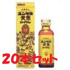 (20本セット)【第2類医薬品】ユンケル黄帝ロイヤル 50ml×20本[ユンケル ドリンク剤/生薬製剤]