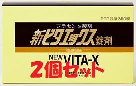 (2個セット)【第2類医薬品】新ビタエックス錠剤 360錠×2個ビタエックス