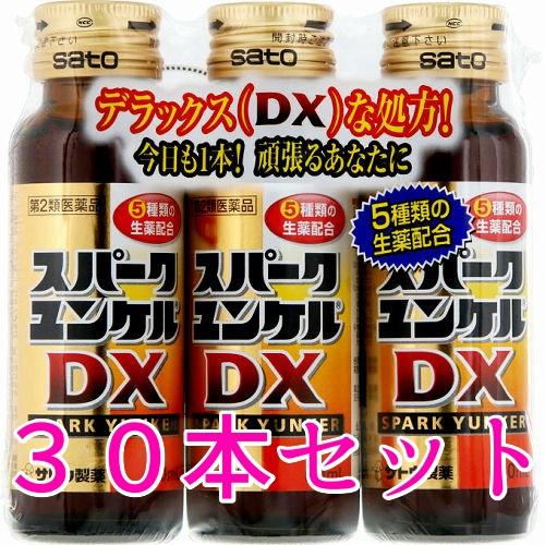 (30本セット)【第2類医薬品】 佐藤製薬 スパーク ユンケル DX (50mL×3本入)×10セット