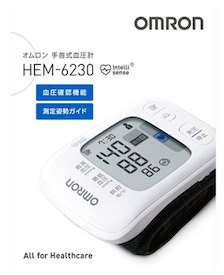 オムロン 手首式血圧計 HEM-6230 【管理医療機器】