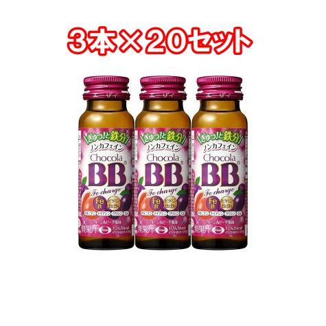(3本×20セット)チョコラBB Feチャージ(50mL*3本入)×20個