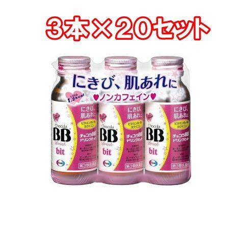 (60本セット)【第3類医薬品】チョコラBBドリンクビット(50mL*3本入)×20セット