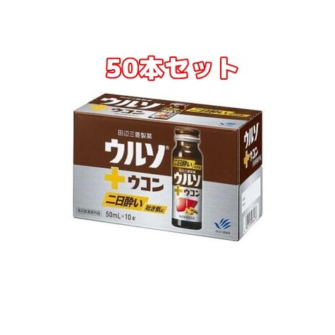 (50本セット)【指定医薬部外品】 ウルソ ウコン (50ml×10本入)×5箱