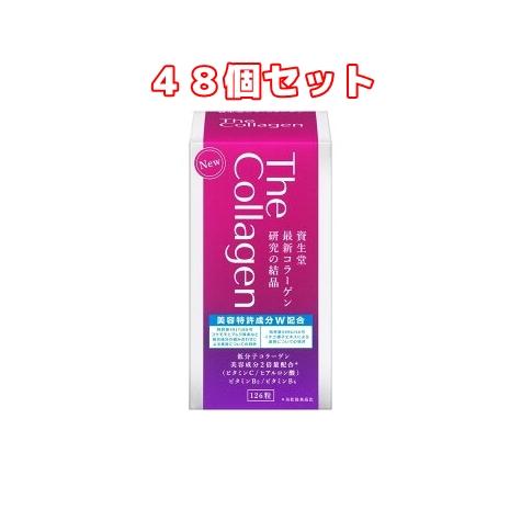 (粒タイプ48個セット)資生堂薬品 ザ・コラーゲン タブレットW 126錠×48個(1ケース)