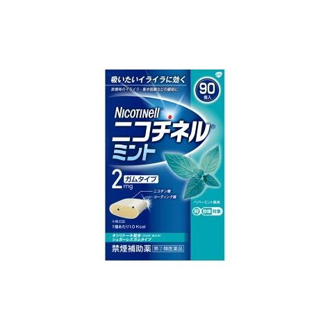 ★【指定第2類医薬品】ニコチネル ミント(セルフメディケーション税制対象)(90コ入)