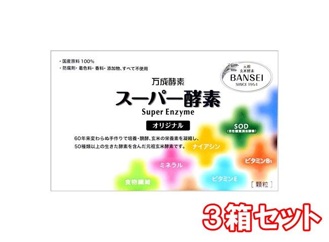 (3箱セット)スーパー酵素オリジナル 顆粒(2.5g*90包)×3箱