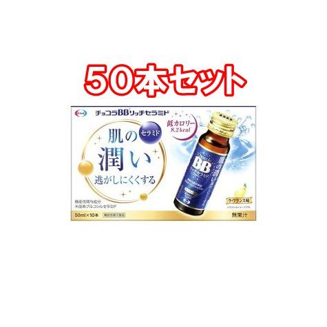 (50本セット)チョコラBB リッチセラミド(50mL*10本入)×5セット