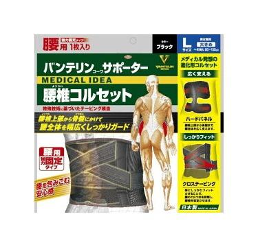 バンテリンサポーター 腰椎コルセット 大きめサイズ Lサイズ(1枚入り) へそ周り80~100cm ブラック(腰用強力固定タイプ 男女兼用)