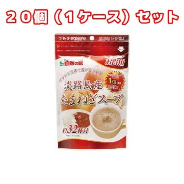 (20個セット)淡路島産たまねぎスープ(200g)×20個(1ケース)