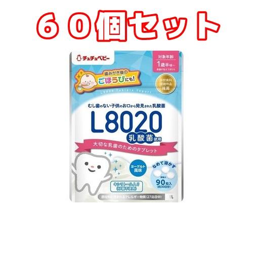 (60個セット)チュチュベビー L8020菌入タブレット ヨーグルト風味(90粒)×60個