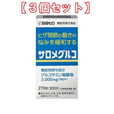 (3個セット)佐藤製薬 サロメグルコ(270粒)×3個 機能性表示食品 グルコサミン 軟骨・関節・皮膚