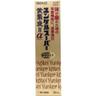 (20本パック)【第2類医薬品】ユンケルスーパー黄帝液IIα 30ml×20本